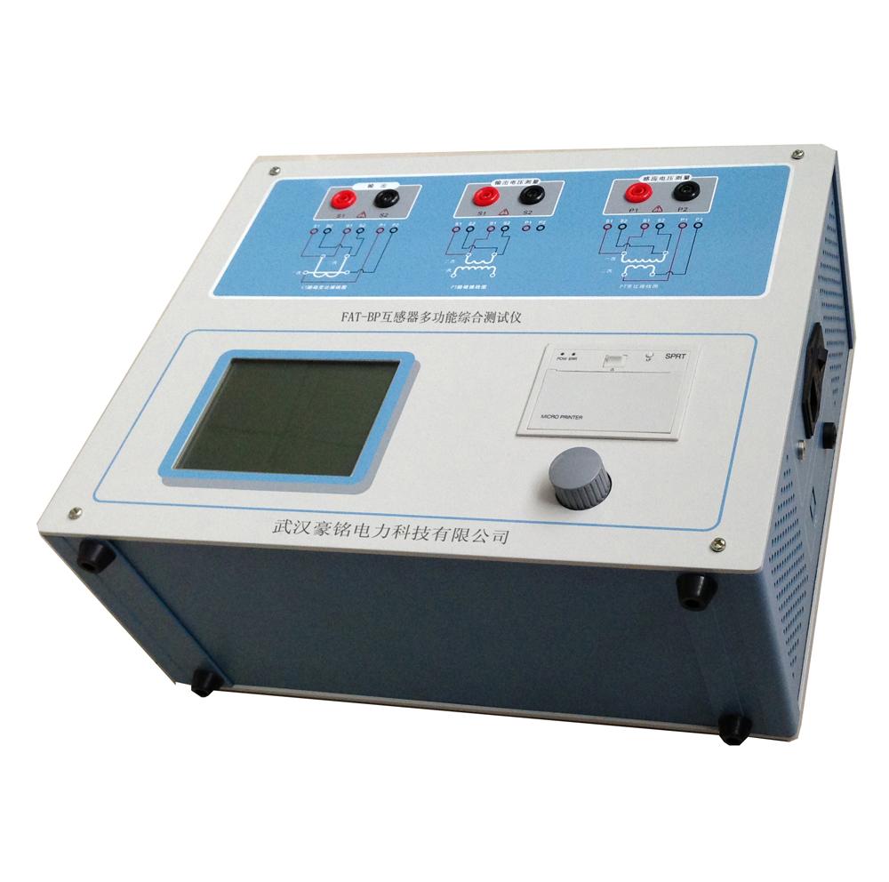 FAT-BP互感器多功能綜合測試儀