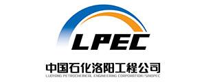 中石化洛陽工程有限公司