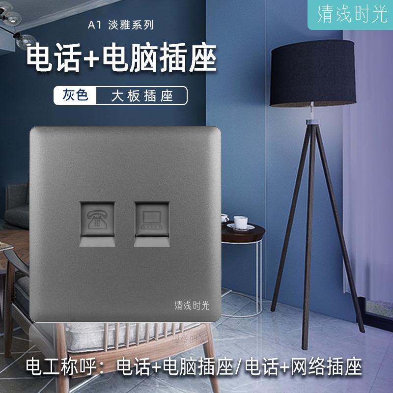 A1淡雅系列/灰色/電腦+電話插座