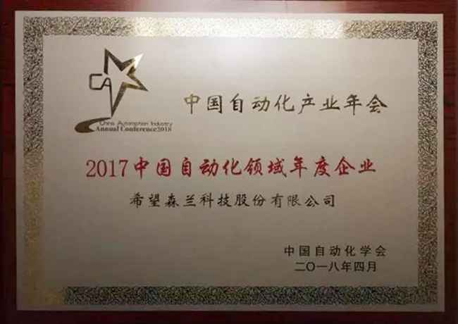 2017年度中國自動化領域年度企業