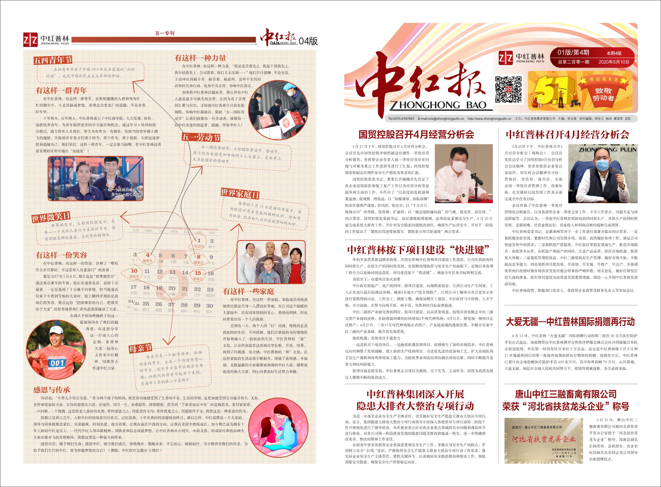 中紅報201期
