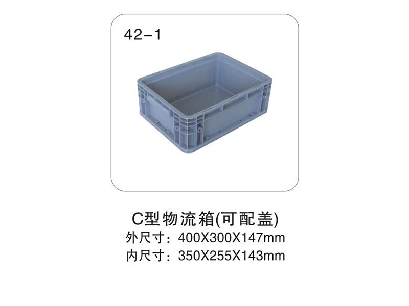 42-1  C型物流箱