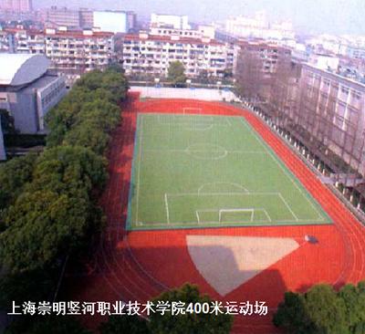 上海崇明豎河職業技術學院400米運動場