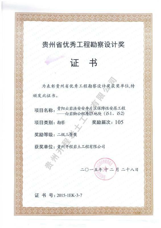 貴州省優秀工程勘察設計獎