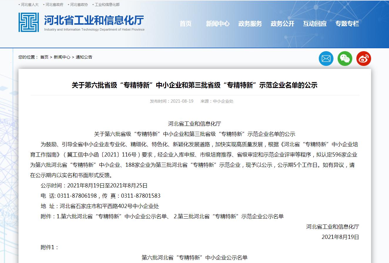 """喜訊金盾建材入選河北省""""專精特新""""中小企業名單"""