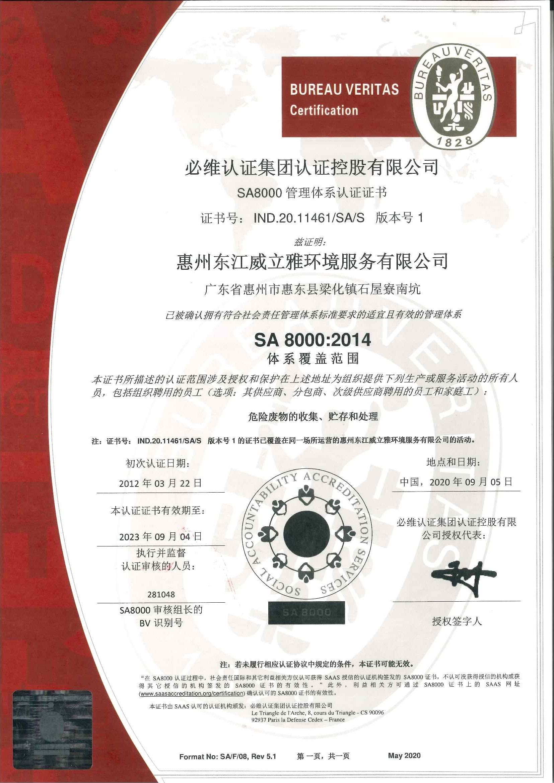 SA8000-2014體系中文證書