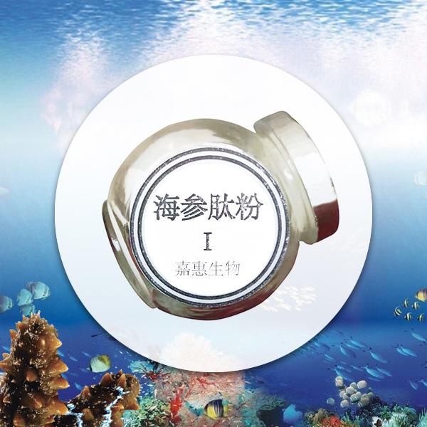 海參肽粉I