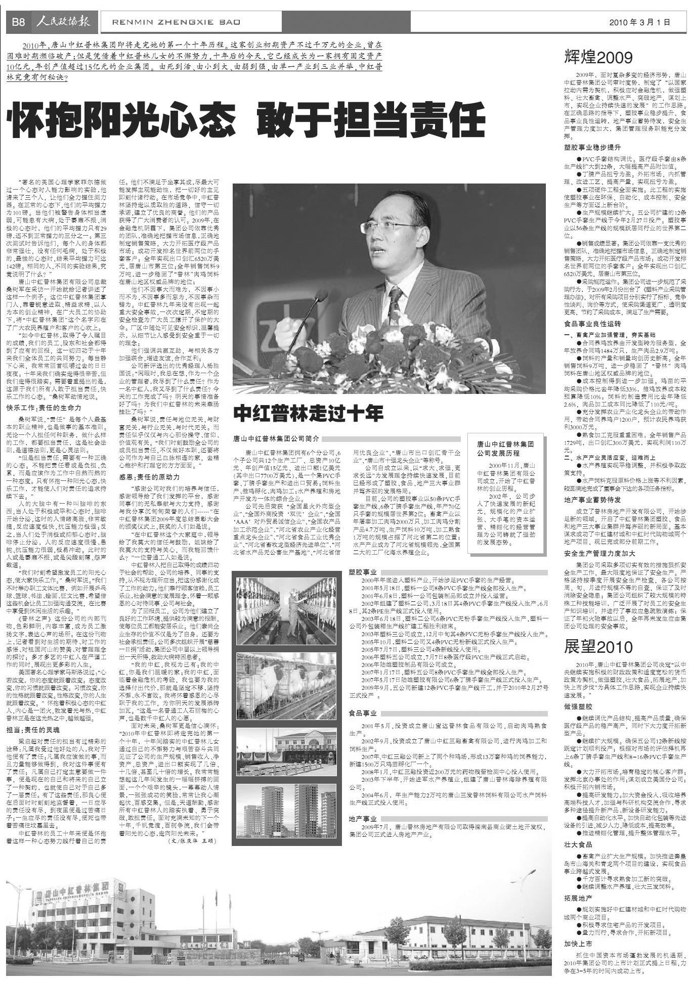 人民政協報2010