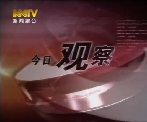 2010年6月24日内蒙古新闻采访《做好娘家人》