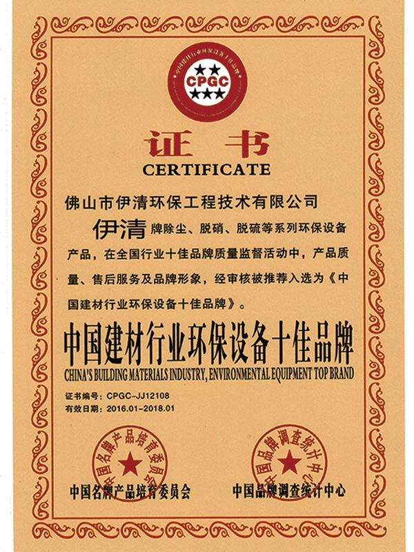 中國建材行業環保設備十佳品牌