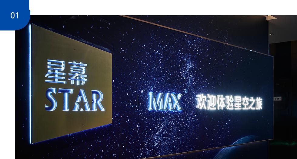 自有激光巨幕——星幕star-max