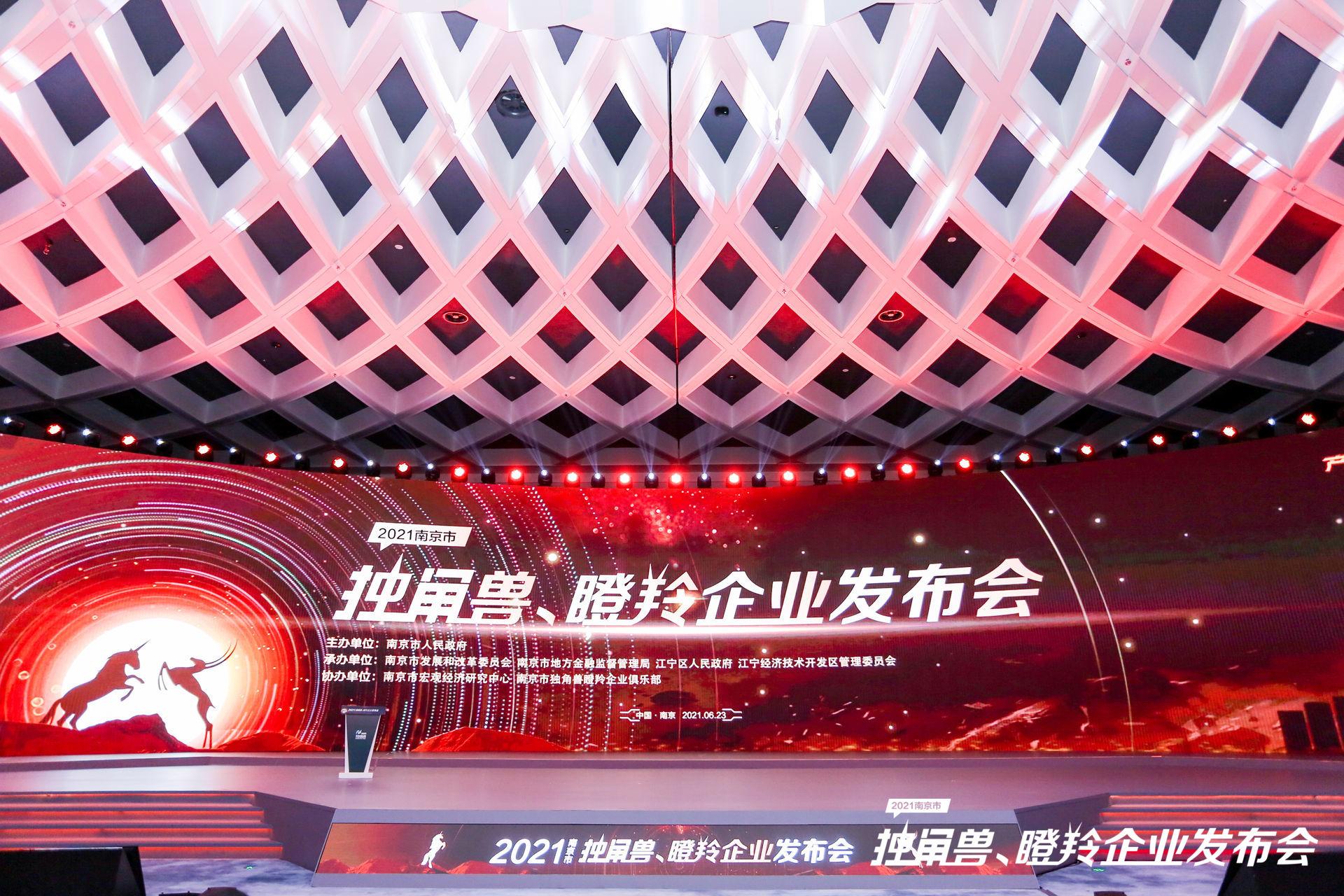 """磁谷科技入選2021年南京市""""培育獨角獸企業"""""""