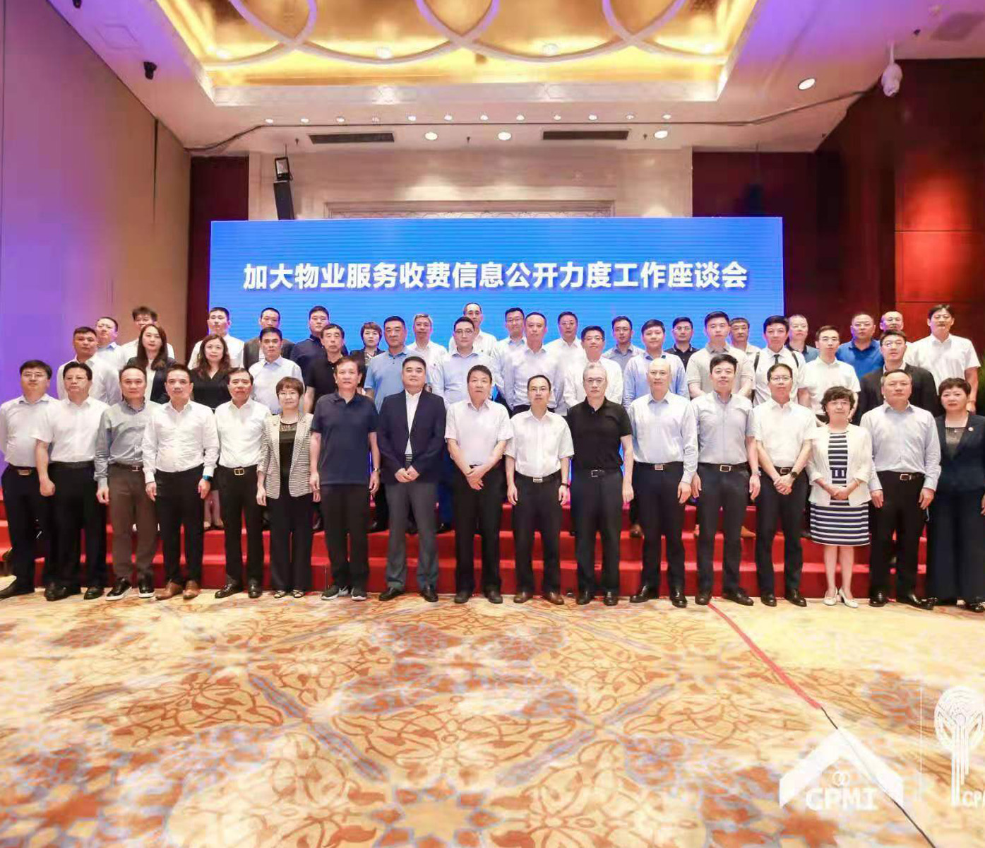 集团王玮董事长出席中国物协常务理事会