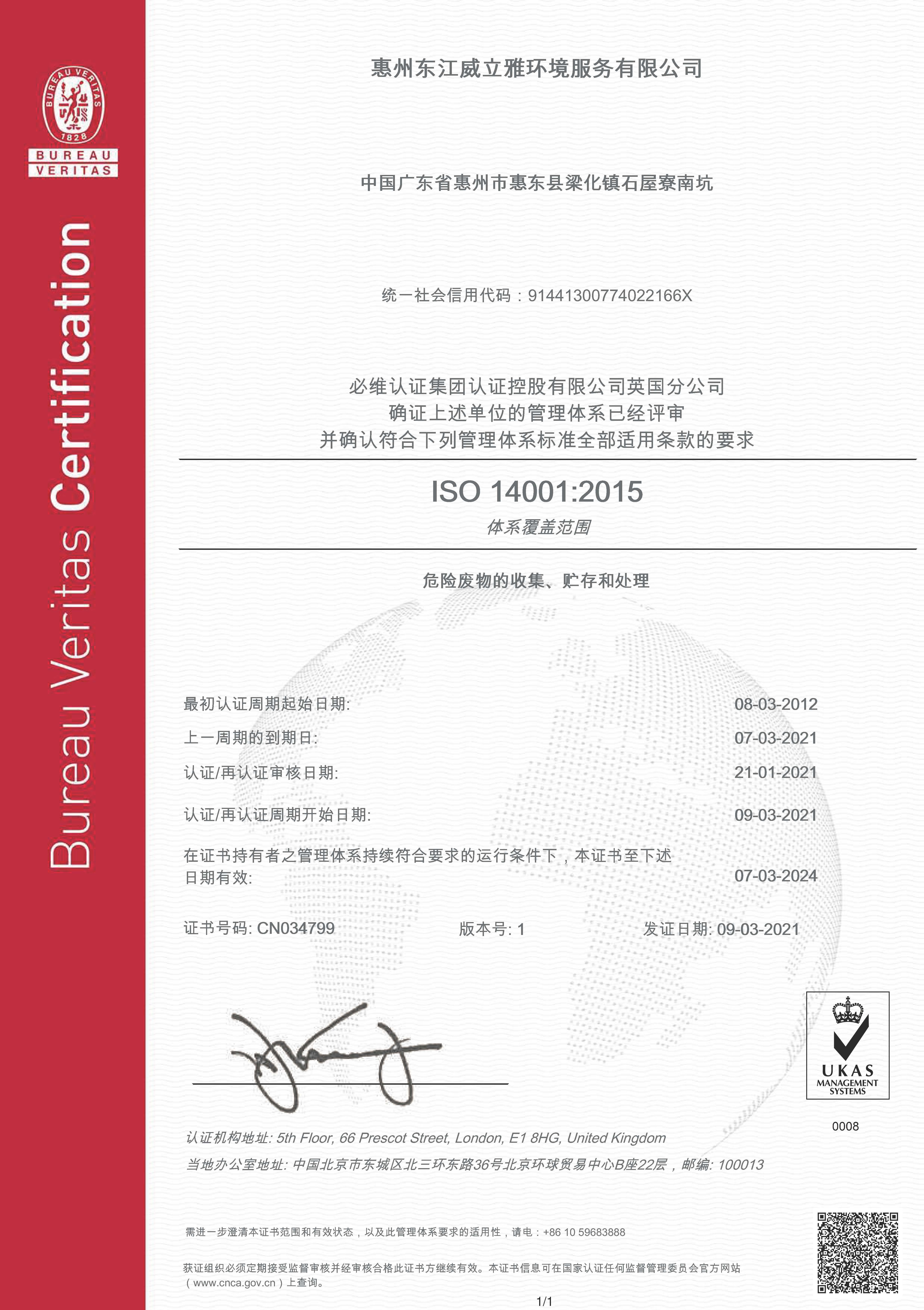 ISO14001體系中文證書