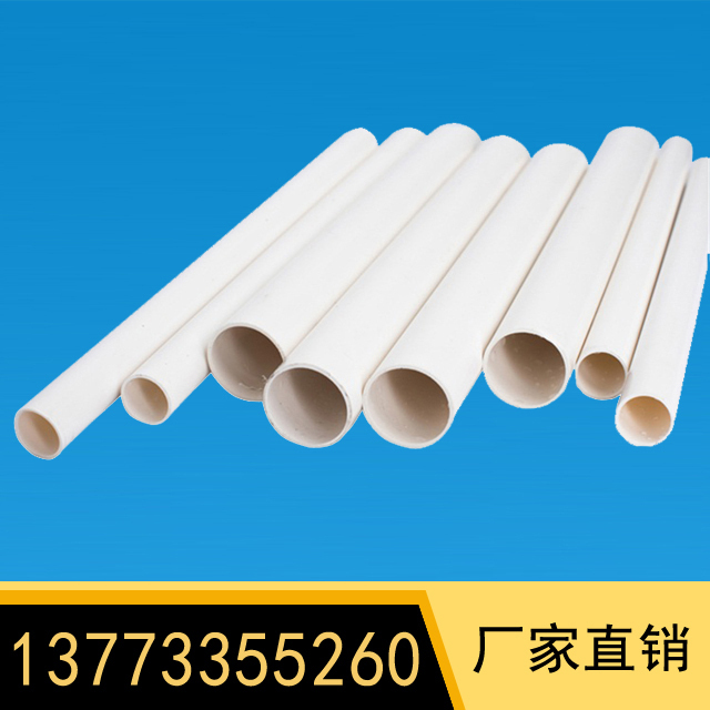 PVC穿線管  型號:Φ50mm