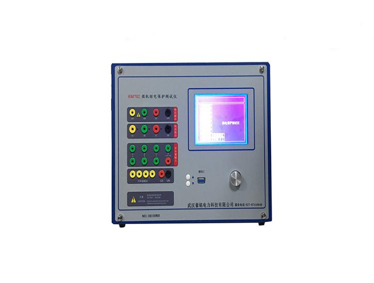 HM702微機繼電保護測試儀