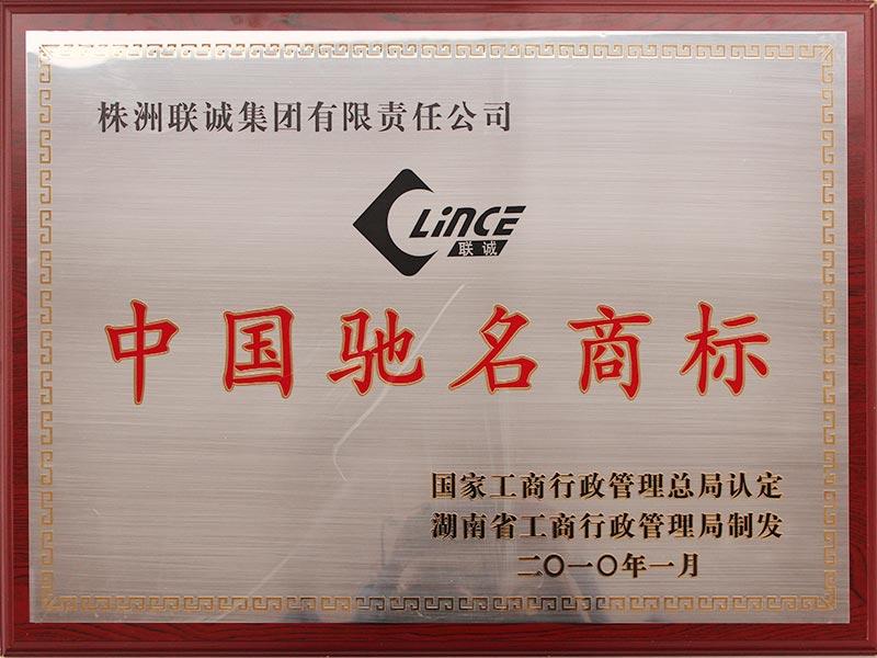 2010年中國馳名商標
