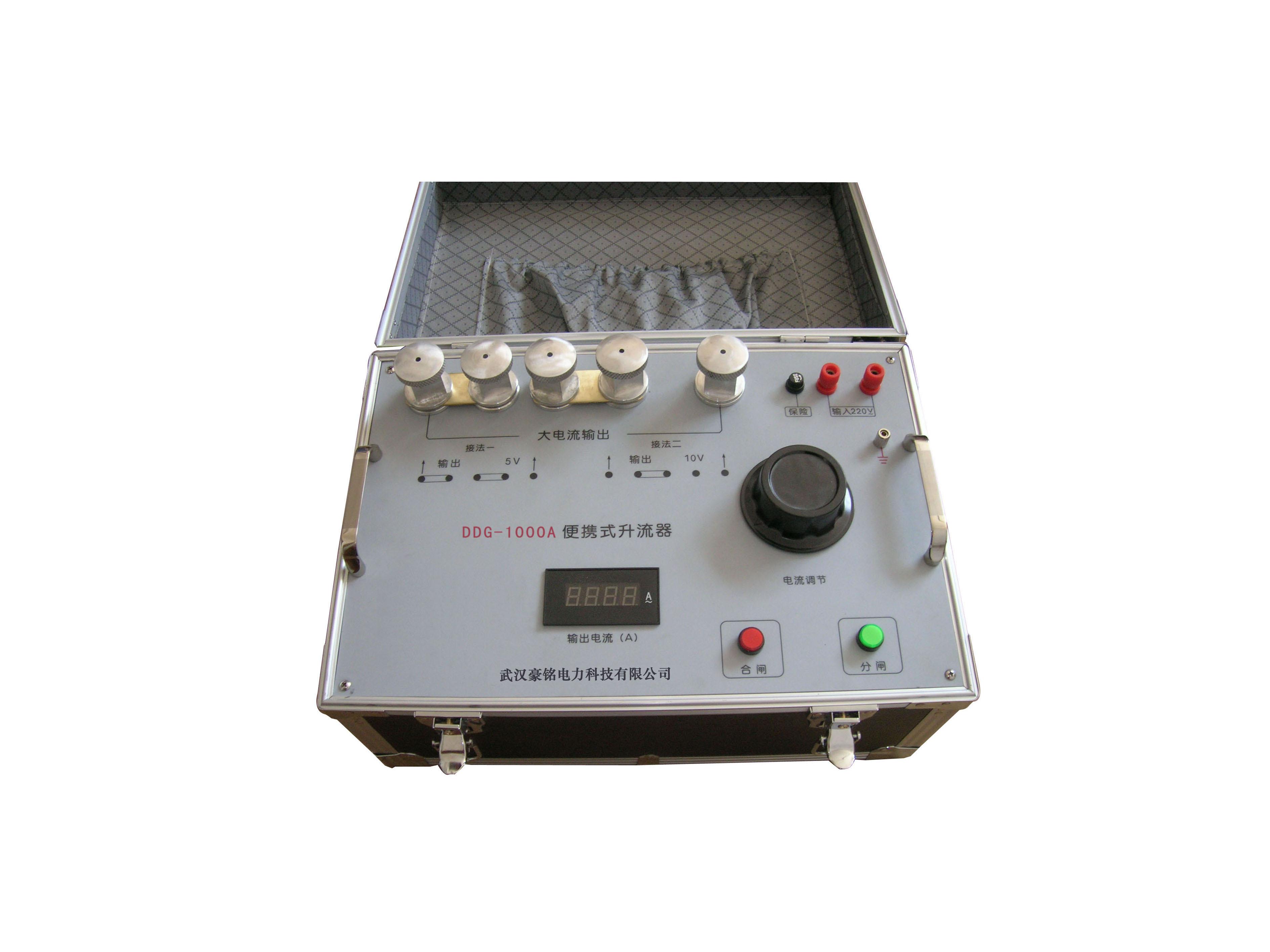 DDG-1000A便攜式升流器