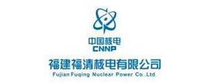 福建福清核电有限公司