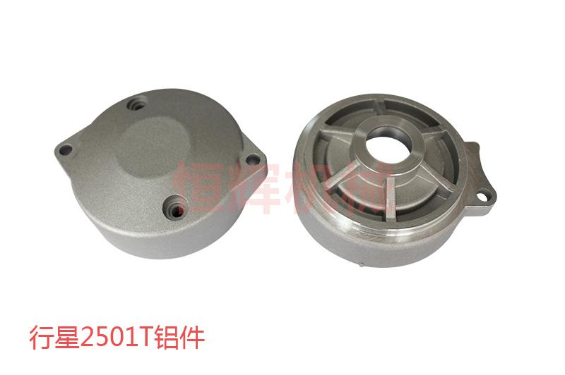 行星2501T鋁件