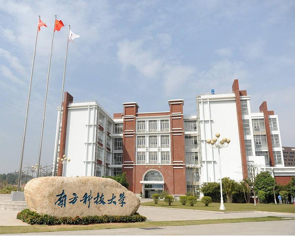 深圳南方科技大學