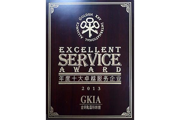 2013年度十大卓越服務企業——家園國際酒店