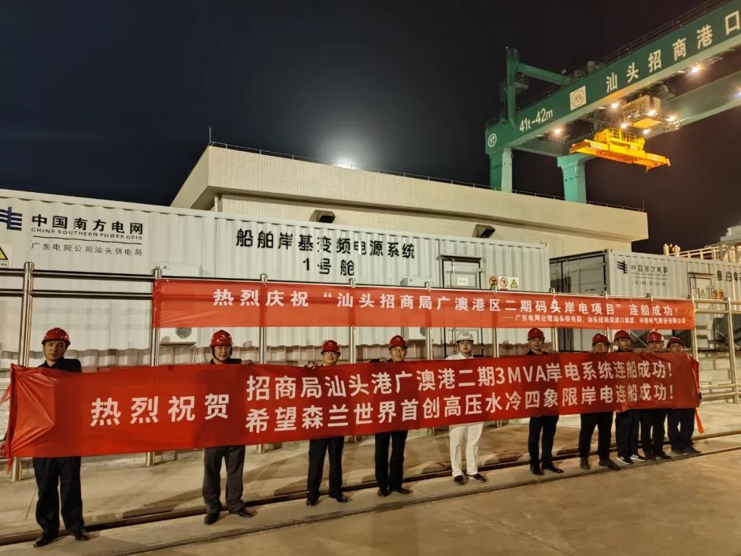 岸電創新技術 助力綠色港口