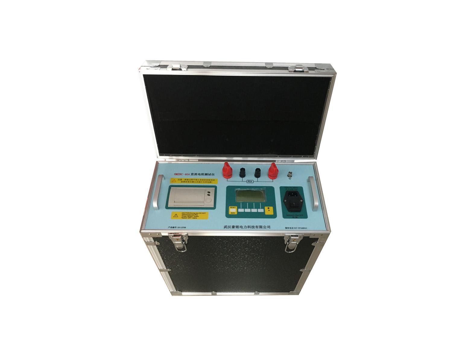 HMZRC-40A直流電阻測試儀