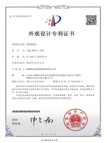 填充機器人外觀專利證書