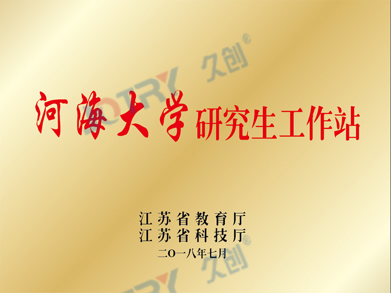 河海大学研究生工作站