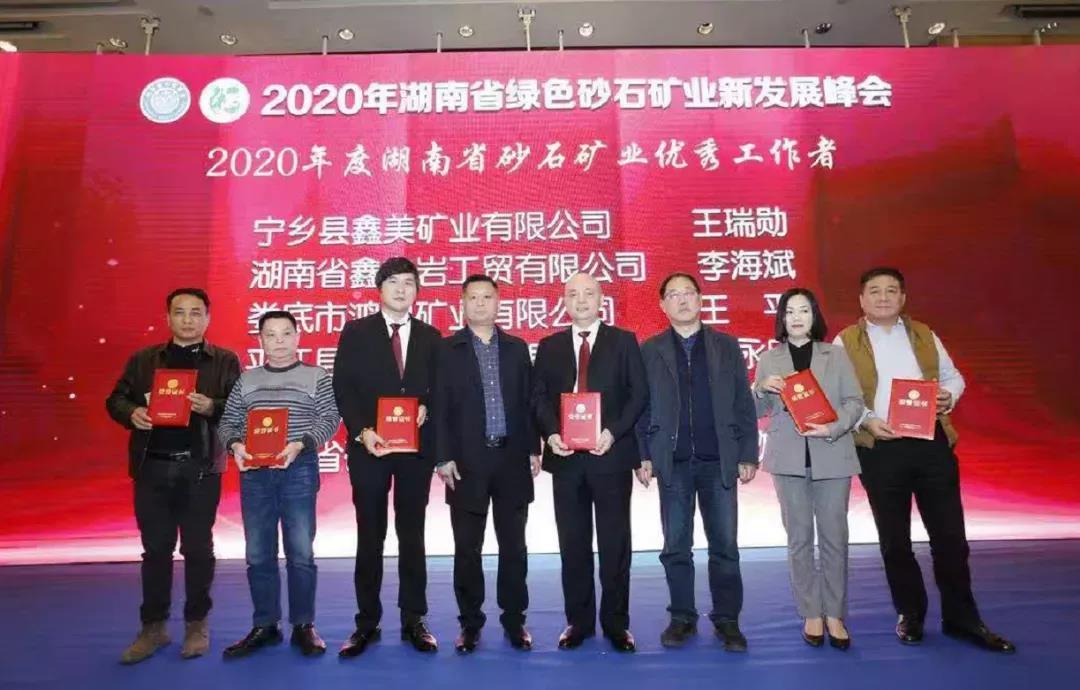 """我公司董事長被湖南省砂石協會評為""""2020年度湖南省砂石礦業優秀工作者"""""""