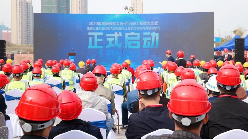 2020年湖南技能大賽.百萬職工技能大比武住建行業職業技能大賽正式啟動
