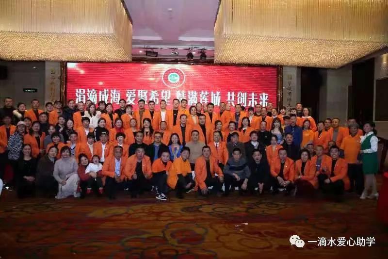 2020年湘潭市一滴水公益助學協會年會召開