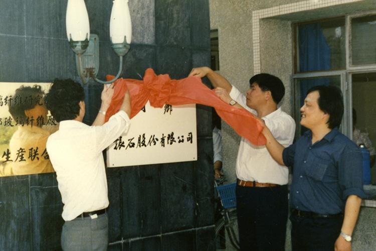 1989年,桐鄉振石股份有限公司成立揭牌儀式
