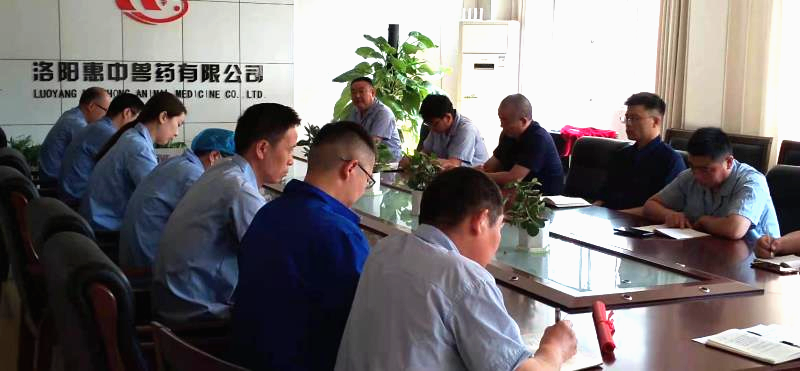 惠中獸藥開展2021年安全生產月活動