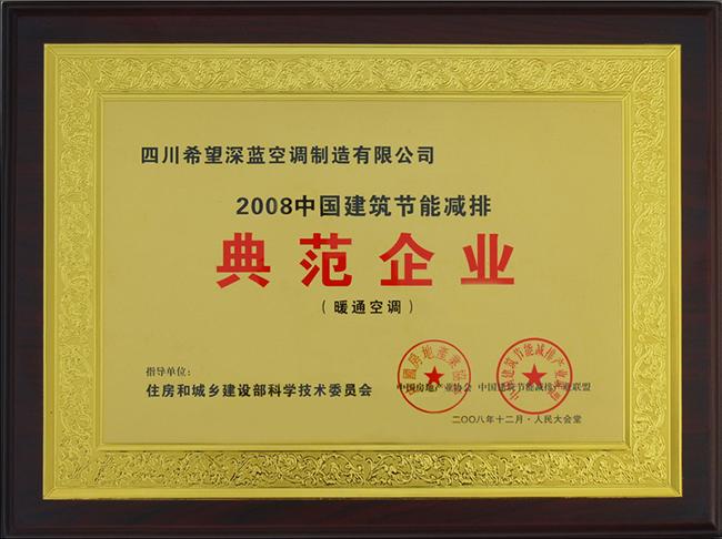 2008建筑節能減排典范企業獎牌——希望深藍空調制造有限公司