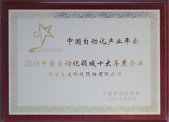 2016中國自動化領域十大年度企業