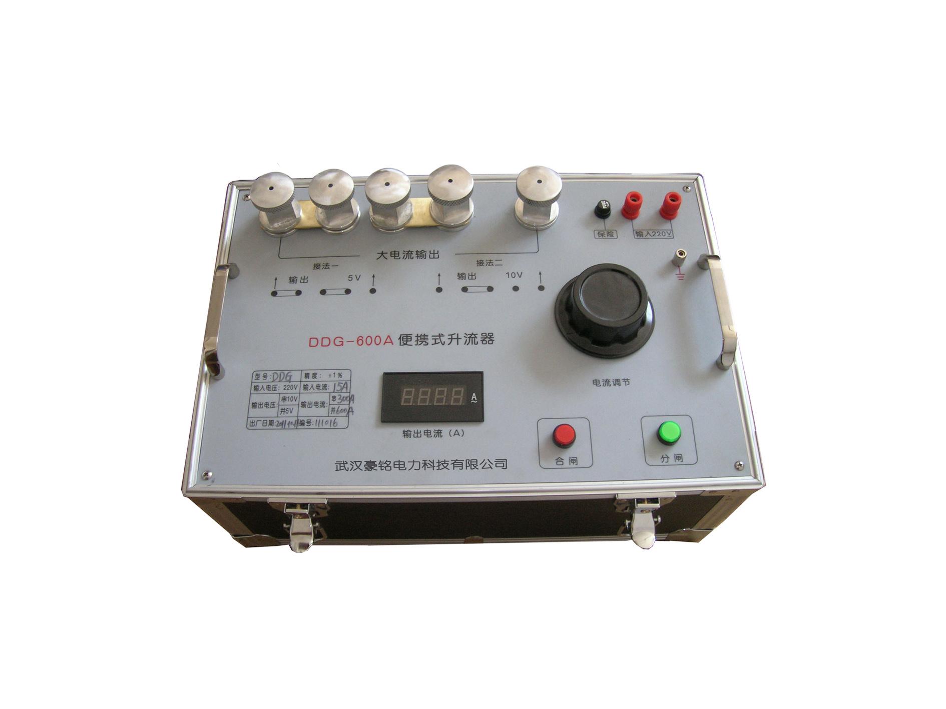 DDG-600A便攜式升流器