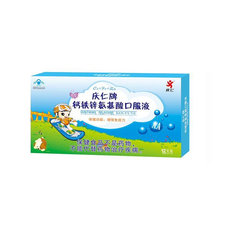 慶仁牌鈣鐵鋅氨基酸口服液
