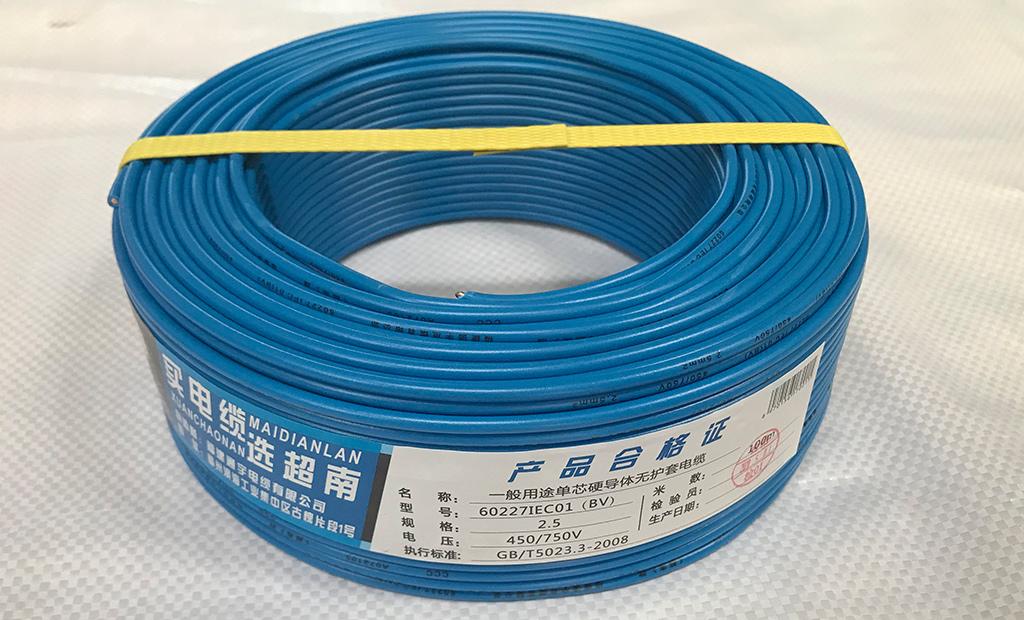 BV2.5平方銅芯聚氯乙烯絕緣電線