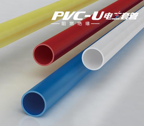 PVC-U电工套管