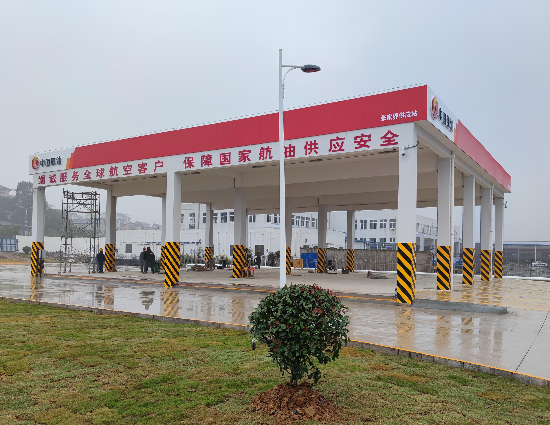 張家界機場航空加油站