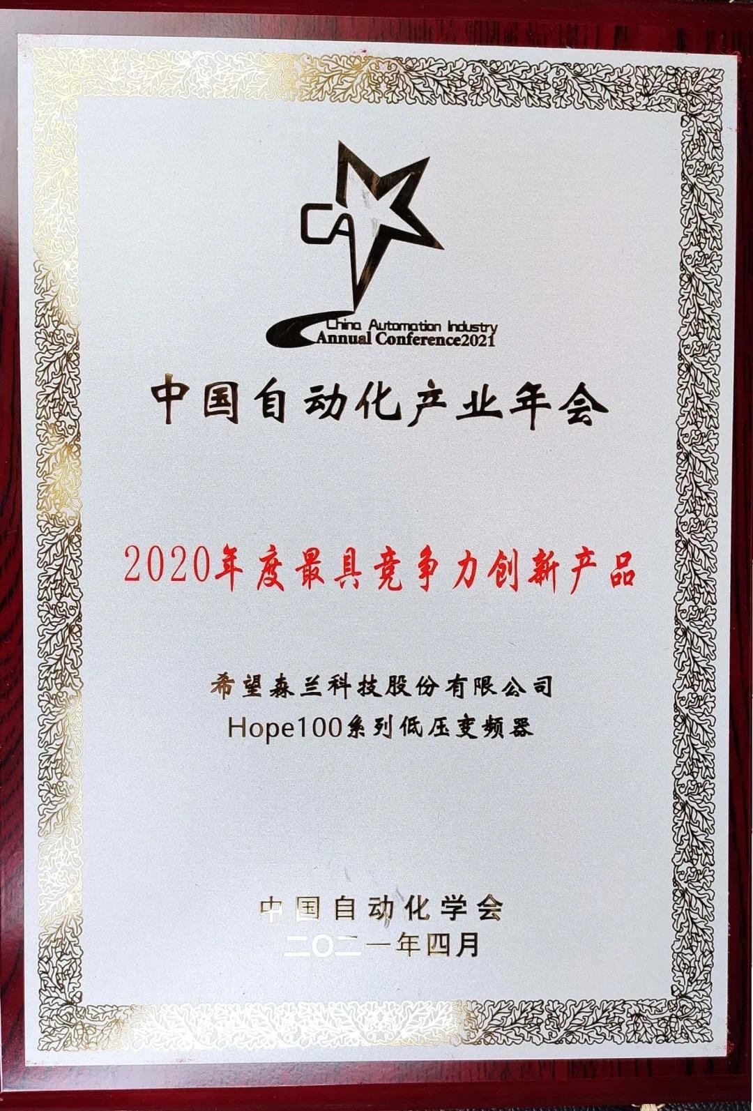 希望森蘭Hope100系列低壓變頻器——2020年度最具競爭力創新產品