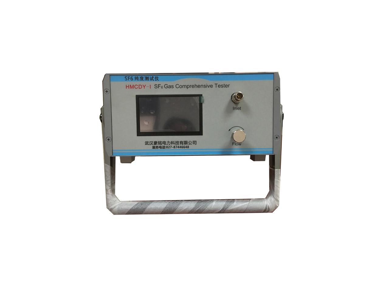 HMCDY-I     SF6純度測試儀
