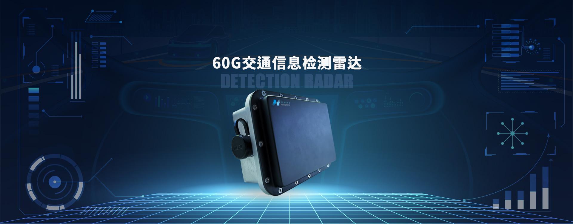 60G交通信息检测雷达