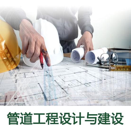 管道工程設計與建設