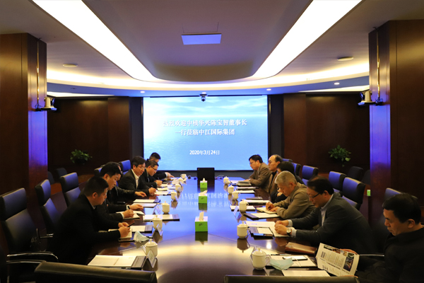 中江国际集团与中核华兴公司对接洽谈工作