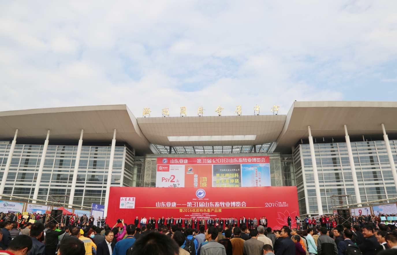 第31屆山東畜牧業博覽會在山東省會濟南國際會展中心拉開帷幕