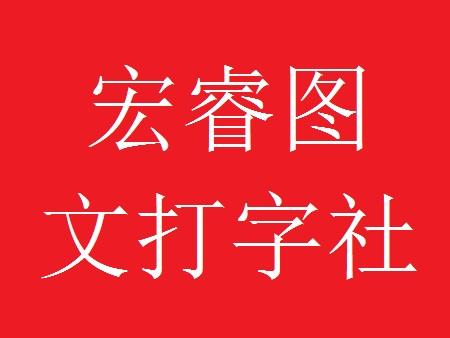 宏睿圖文打字社