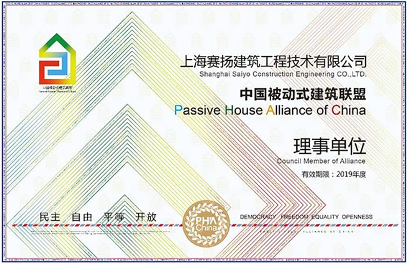 榮獲德國PHI注冊被動房設計與咨詢資格